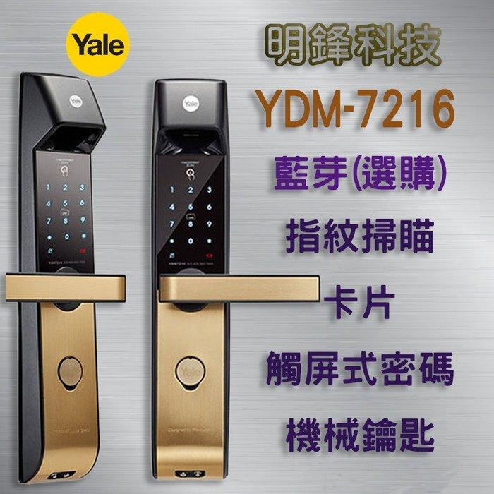 電子鎖 YDM7216 指紋電子鎖 美樂7800 三星728 718 美樂6800 480 Milre430鎖