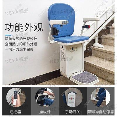 家用人字梯座椅電梯樓梯升降椅無障礙樓道軌道機家用老人代步上樓機電動爬樓 CRWJ
