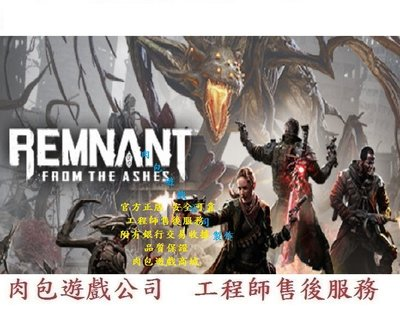 PC版 官方正版 繁體 肉包遊戲 遺跡:來自灰燼 STEAM Remnant: From the Ashes