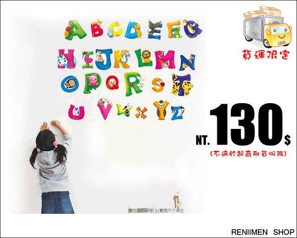 ~任意門親子寶庫~花少少錢輕鬆美化房間 客廳 ~SS627~可愛動物英文字母壁貼 雙面