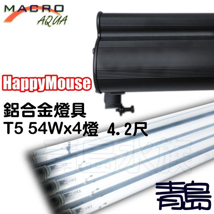B。。。青島水族。。。LM-484T5台灣Macro現代----快樂鼠T5鋁合金4燈 四燈 含燈管==4.2尺 免運費