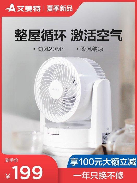 〖起點數碼〗艾美特空氣循環扇臺式小型家用渦輪對流扇靜音搖頭電風扇CA15-X1