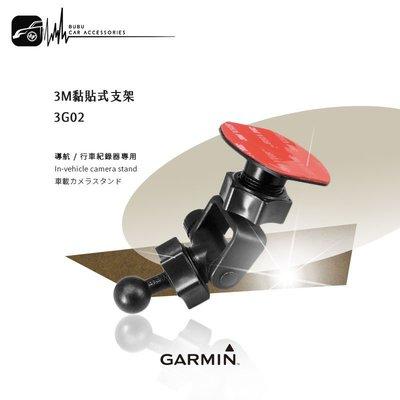 3G02 【3M黏貼式支架】適用於 Garmin衛星導航 2465 2455 2565 2585 3560 3590