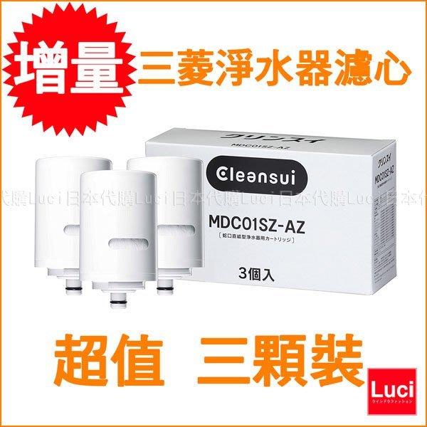 日本 原裝 三菱麗陽 淨水器濾心 MDC01SZ-AZ 增量 三顆裝 濾水器 適用於MD101E-S LUCI日本代購