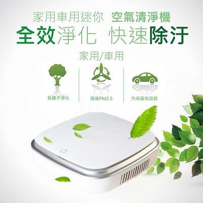 對抗 pm2.5 HANLIN-CarPM 迷你空氣清淨機 家用/車用 空氣淨化器 抗敏 家用車用迷你空氣清淨機