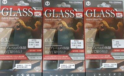 彰化手機館 U20 9H鋼化玻璃保護貼 HTC 滿版全膠 U19e U12+  U12plus