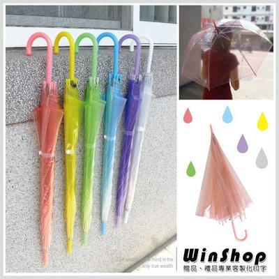 【贈品禮品】B1422  輕便果凍傘/日韓流行透明傘自動傘雨傘透明傘學生輕便傘廣告傘