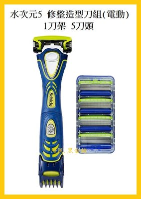 【Costco好市多熱賣-線上現貨】Schick 舒適 Hydro 水次元5 修整造型刀組 電動刮鬍刀(1刀架+5刀頭)
