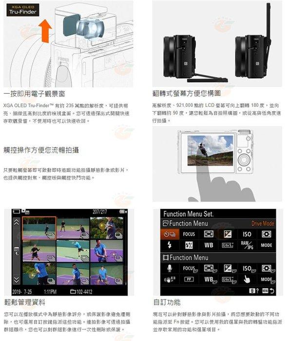 送128G 4K U3 170M卡+鋰電*2+座充+相機包等8好禮 SONY RX100VII RX100M7 公司貨
