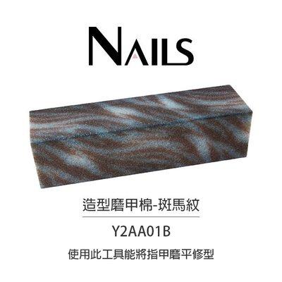 教你玩美甲 ㊣ 【Y2AA01B】--Nails 造型磨甲棉 斑馬紋--  修磨真甲長度   光療凝膠拋磨 卸甲