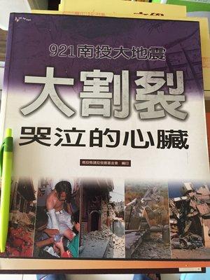 大割裂:哭泣的心臟(921南投大地震照片集)~非賣品