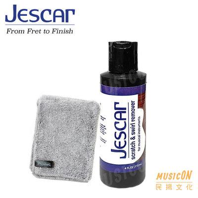 【民揚樂器】Jescar Scratch & Swirl Remover 刮痕修復蠟 樂器保養 吉他亮面拋光 加購擦琴布
