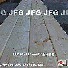 JFG 木材批發 *【經濟型防水牆板】SPF 16mm #J 防水牆板 花旗松 鄉村風 木屋外牆 瀑布造景