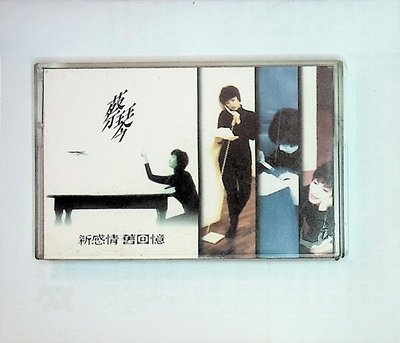 【198樂坊】蔡琴-新感情舊回憶(………)錄Y