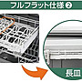 國際牌 panasonic NP-TH3 洗碗機 烘碗機 除菌除臭 五人份