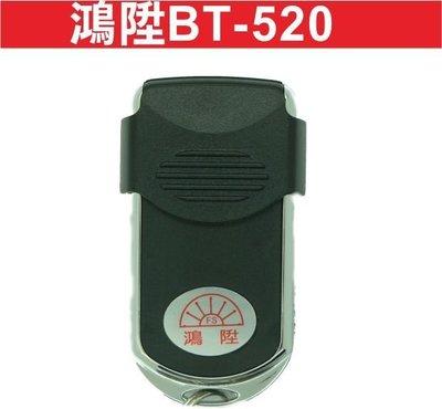 遙控器達人鴻陞BT-520.快速捲門 主機 控制盒 遙控器 格萊得 格來得 3S 安進 倍速特 華耐