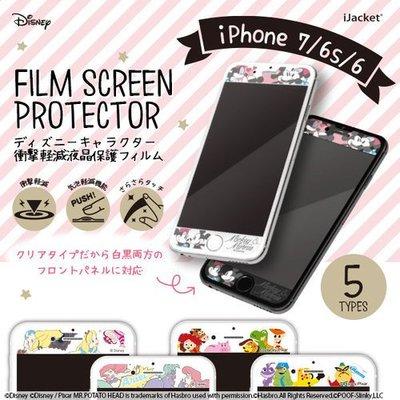 尼德斯Nydus 日本正版迪士尼 米奇米妮 愛麗絲 玩具總動員 保護貼 衝擊吸收 4.7吋 iPhone7 /6S