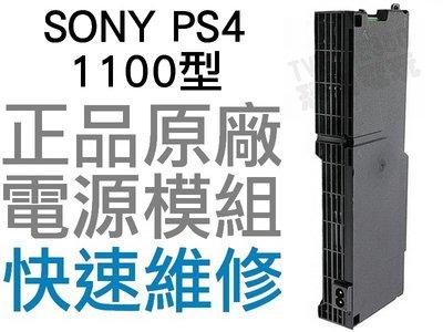 SONY PS4 1100 型 原廠 電源供應器 電源模組 1100型 ADP-240CR 4pin 工廠流出品有小擦傷