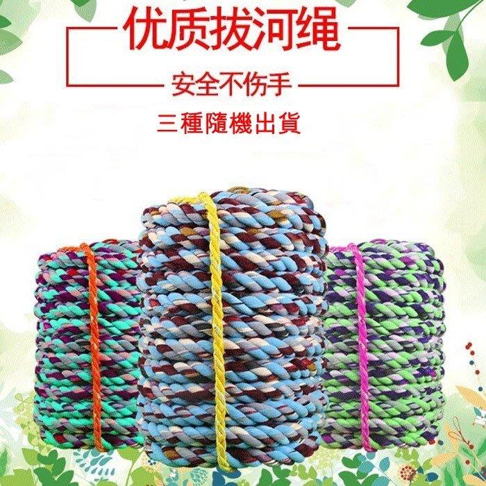 5Cgo【樂趣購】555388586473拔河專用繩趣味拔河繩成人兒童多功能繩子粗麻繩幼兒園學校公司活動親子活動比賽用繩
