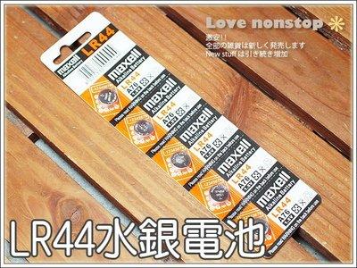 ☆樂樂購☆鐵馬星空☆【E12-0121】日本 maxell LR44水銀電池 / AG13鈕扣電池 一顆只要20元喔!