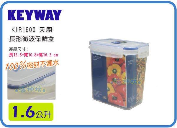 =海神坊=台灣製 KEYWAY KIR1600 天廚長型保鮮盒 環扣密封盒 不外漏 附蓋 1.6L 12入1150元免運