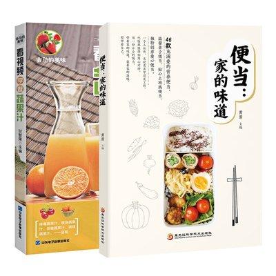 便當:家的味道+看學做蔬果汁  溫馨親子愛的營養便當菜譜書家庭生活養生保健營養蔬果汁食譜書貼心上班族食譜料理美食教程書