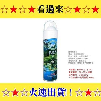 愛民 鮮活氧 氧氣隨身瓶 8000CC 防疫商品 居家必備