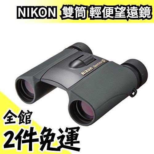 【10倍 防水型】日本 NIKON Sportstar EX 10X25 DCF 雙筒輕便望遠鏡 演唱會必備【水貨碼頭】