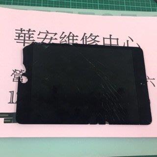全新Apple iPad Pro 9.7吋/10.5吋/12.9吋 螢幕維修 觸控面板 觸控玻璃 破裂 更換 無法觸控
