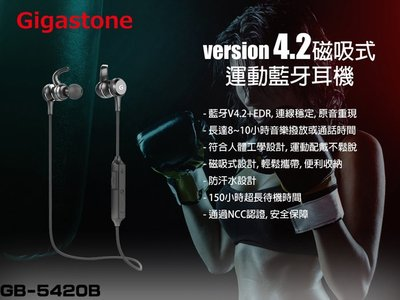 ☆台南PQS☆Gigastone GB-5420B 磁吸式運動藍牙耳機 藍牙V4.2+EDR 防汗水設計