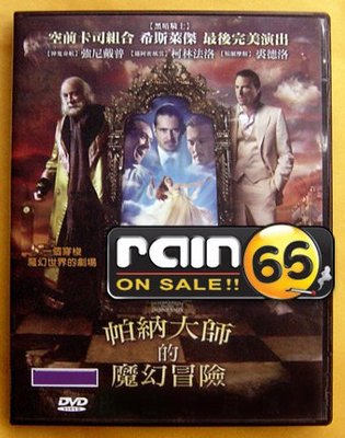 ⊕Rain65⊕正版DVD【帕納大師的魔幻冒險】-希斯萊傑*強尼戴普*裘德洛(直購價)