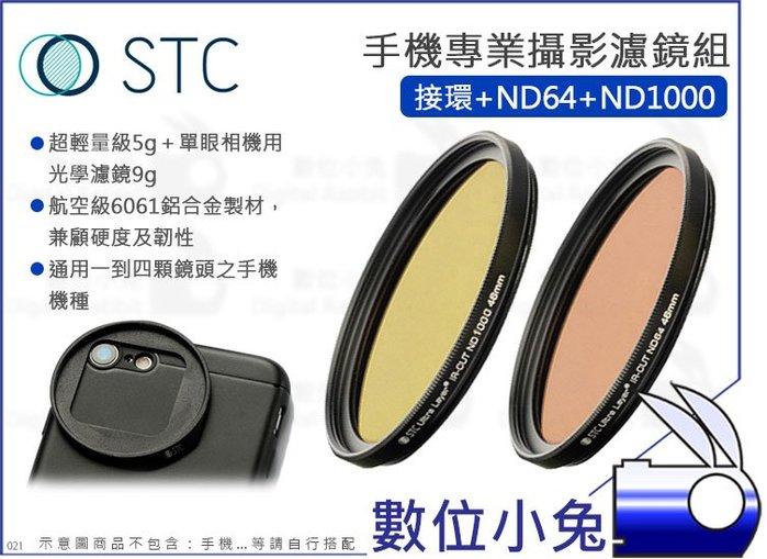 數位小兔【STC 高畫質手機濾鏡 ND64 + ND1000 + 接環】減光鏡 濾鏡 ND鏡 公司貨