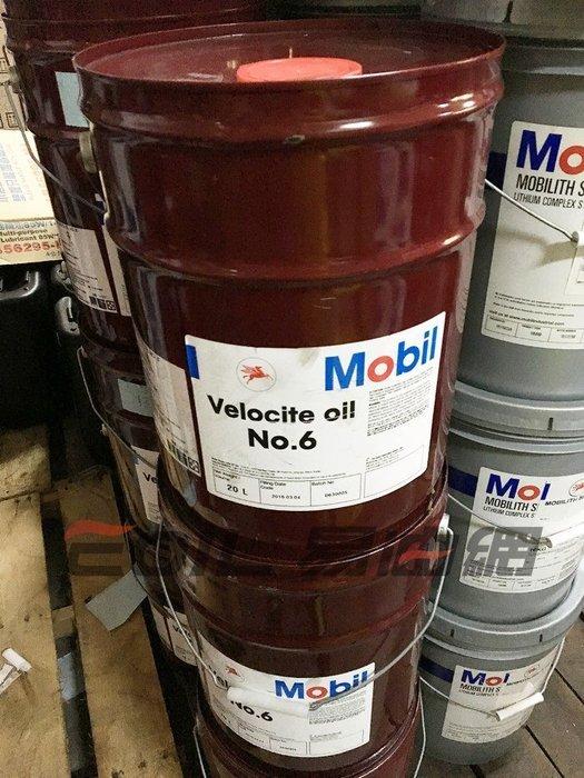 【易油網】Mobil Velocite高速錠子油 3號、6號、10號 非CPC SHELL