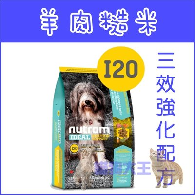 **貓狗大王**【贈100元禮卷】【Nutram紐頓】I20三效強化犬羊肉糙米----1.36KG
