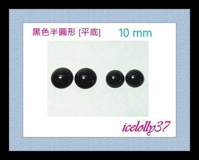 娃娃玩偶Diy . 黑色半圓  平底  眼睛 10 mm  180顆裝