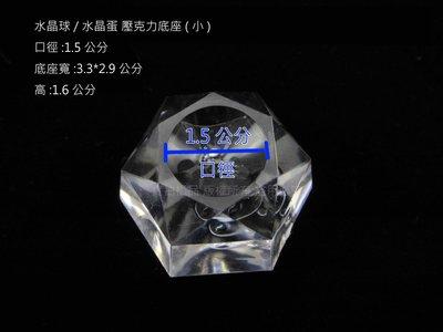 壓克力底座展示架 水晶球 水晶蛋 擺球 六角形小口徑1.5公分