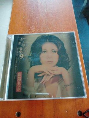 歐陽菲菲  海山唱片金鼎獎系列 雙CD  99.99新