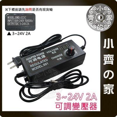 3V~24V 2A 48W 可調 電壓 充電器 變壓器 LED 調光 電機 馬達 轉速 調速 變速 調溫 小齊的家