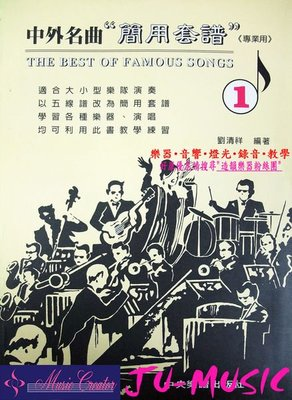 造韻樂器音響- JU-MUSIC - 中外 名曲 英文〈 簡用 套譜〉專業用 簡譜 歡迎下標