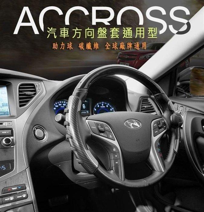 韓國熱銷 汽車助力球方向盤套 四季通用型 四季防滑運動版 車把套 止滑方向盤助力球