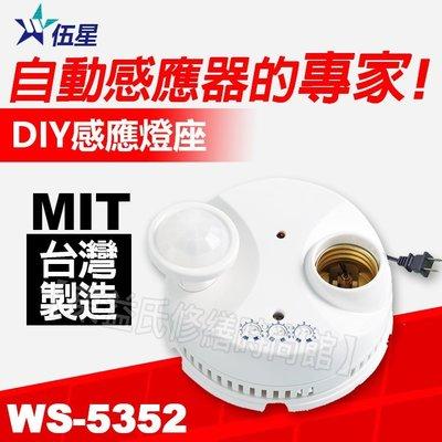 含稅 伍星 靜音二號 WS-5352 自動感應燈座 可調式感應器 插座型紅外線感應燈座 適省電燈泡/LED燈泡【東益氏】