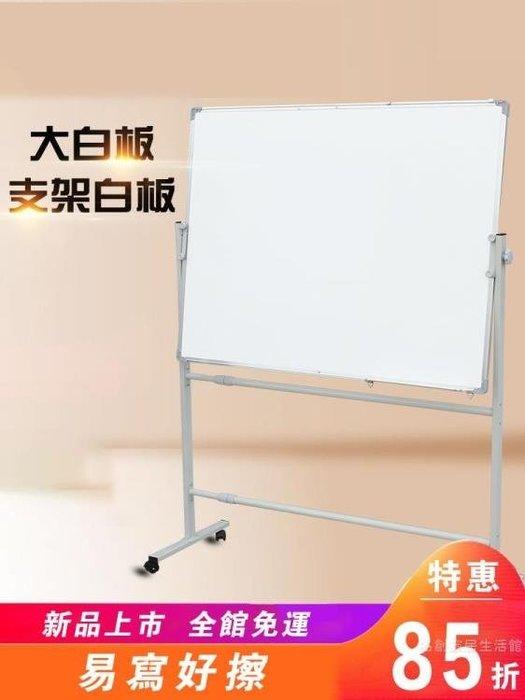 白板支架式移動家用兒童立式教學培訓會議磁性黑板掛式白班寫字板小黑板