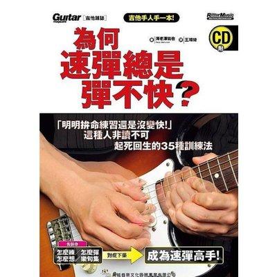 ☆唐尼樂器︵☆ 為何速彈總是彈不快?(附CD)起死回生的35種訓練法