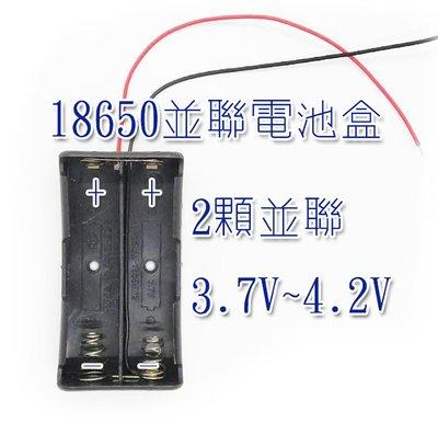 18650 電池盒 二節並聯電池盒3.7V~4.2V 2顆兩節並聯