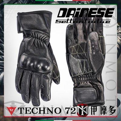 伊摩多※義大利 DAiNESE 復古經典款手套 TECHNO72 GLOVES  哈雷 街車 CE認證 防摔手套。黑色