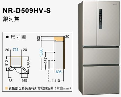 [桂安家電] 請議價 Panasonic 500L 1級變頻4門電冰箱 NR-D509HV-S/K (銀河灰/星空黑)
