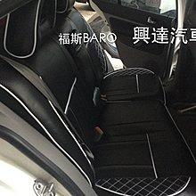 「興達汽車」—福斯安裝最新流行、菱格南亞透氣皮套、款式多請入內參觀、98%的車款都可作