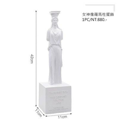 異國風情 古羅馬遺跡 希臘神話女神像擺飾 古城唯美女人像羅馬柱裝飾 神廟白色柱子古蹟裝飾 拍攝道具 美術素描 婚禮布置