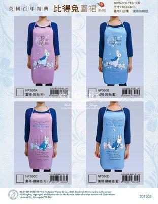 ~*歐室精品傢飾館*~Peter Rabbit 彼得兔 比得兔 鄉村風格 圍裙 跑兔 藍色 粉色 廚房用品~新款上市~