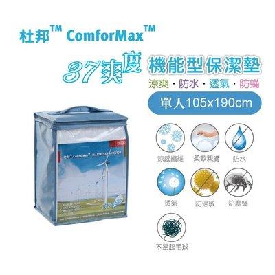 美國第一品牌 美國 杜邦 機能型床墊保潔墊 標準單人 5217SHOPPING A8029LAA005